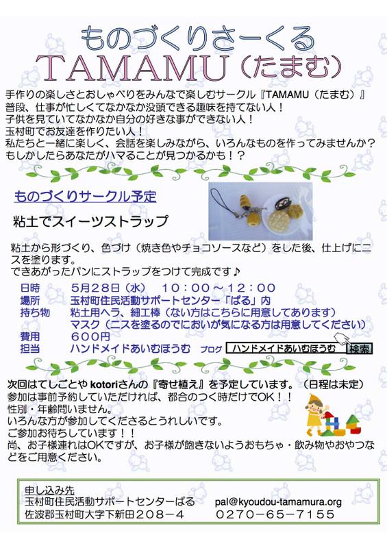 Tamamue38381e383a9e382b73